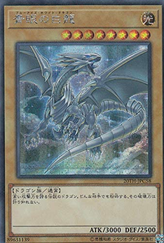 YuGiOh Legend Collection 20TH-JPC54 Blue Eyes White Dragon Secret Rare Japanese