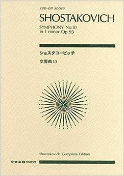 スコア ショスタコービッチ 交響曲第10番 ホ短調 作品93 (Zen‐on score)