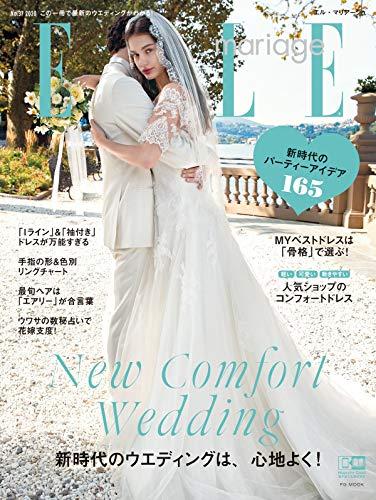 ELLE mariage 最新号 表紙画像