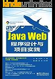 Java Web程序设计与项目实践
