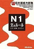 jitsuryoku appu nihongo nouryoku shiken n1 bunno ru-ru