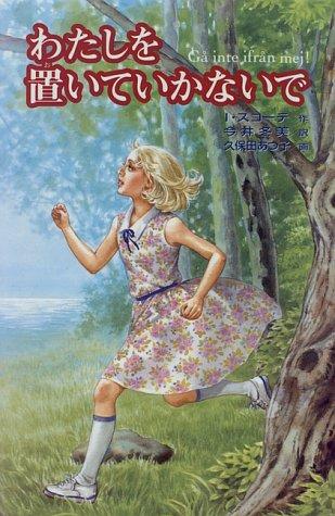 北欧の奇跡・H&M(仮題)を出版したい!