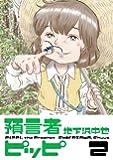 預言者ピッピ(2)