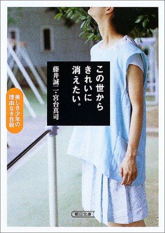 この世からきれいに消えたい。―美しき少年の理由なき自殺 (朝日文庫)