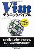 Vimテクニックバイブル ~作業効率をカイゼンする150の技(Vimサポーターズ)