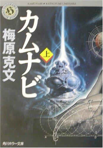 カムナビ〈上〉 (角川ホラー文庫)