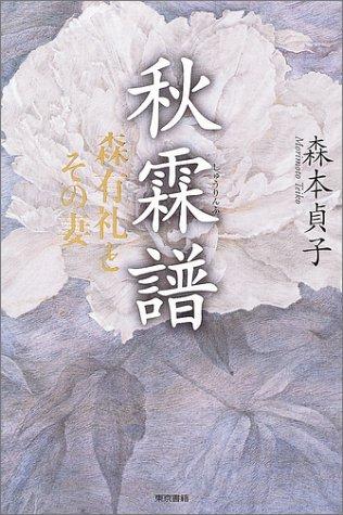 秋霖譜―森有礼とその妻