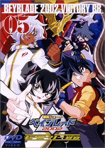 爆転シュート ベイブレード2002 ビクトリーBB vol.5