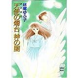 Darkness of God candlestick Angel - the banks of the dream (Kodansha Bunko X-White heart) (1994) ISBN: 4062551543 [Japanese Import]