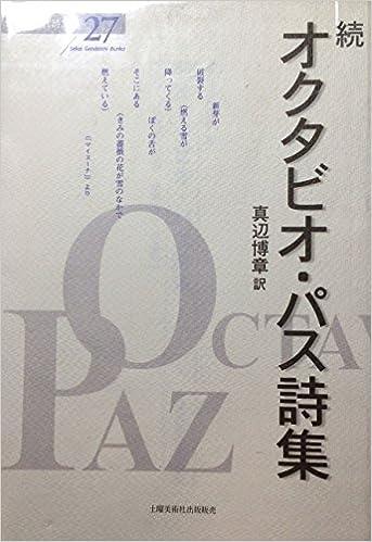 続 オクタビオ・パス詩集 (世界...