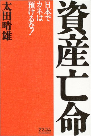 資産亡命―日本でカネは預けるな!