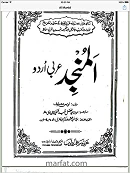 Al Munjid (Arabic-Urdu) by Lawis Maaruf: Lawis Maaruf: Amazon com: Books