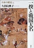 一揆と戦国大名 (日本の歴史)