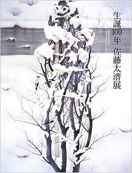 生誕100年 佐藤太清展 | 大矢鞆...