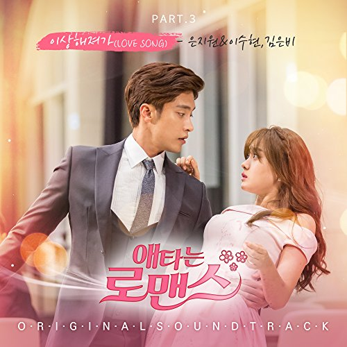 The Heirs OST (Full Album) (2013) by Various artists on