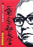 一倉定の社長学 増収増益戦略篇 (第5巻)