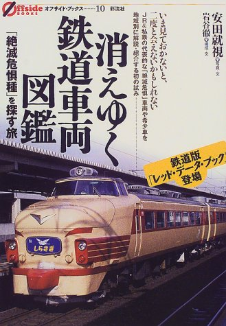 "Download Railway vehicle picture book Disappearing - journey Find ""endangered species"" (offside Books) (2000) ISBN: 4882026104 [Japanese Import] ePub fb2 ebook"
