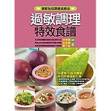 過敏調理特效食譜 (Chinese Edition)