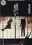 黒い家 (角川ホラー文庫)(貴志 祐介)