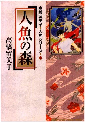 人魚の森 (少年サンデーコミックススペシャル―高橋留美子人魚シリーズ)