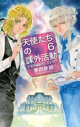 天使たちの課外活動6 テオの秘密のレストラン クラッシュ・ブレイズ (C★NOVELS)