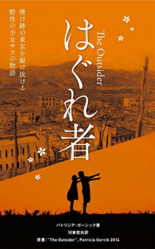 The Outsider: yakeato no tokyo wo kakenukeru yasei no syoujo sara no monobatari (Japanese Edition)