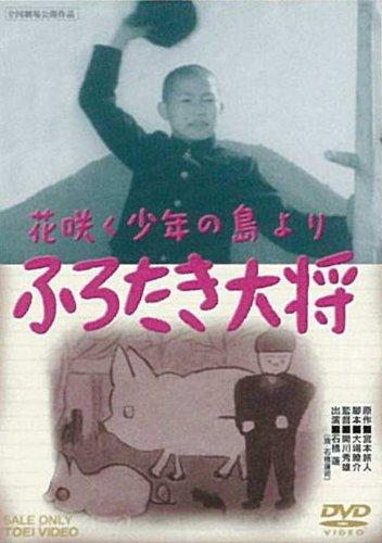 「ふろたき大将」の画像検索結果