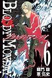 BLOODY MONDAY(6) (講談社コミックス)