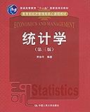 """统计学(第三版)(教育部经济管理类核心课程教材;普通高等教育""""十一五""""国家级规划教材)"""