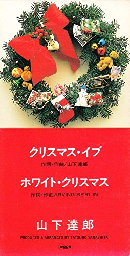 クリスマス・イブ: Amazon.fr: Musique