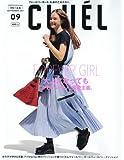 CLUEL(クルーエル) 2017年 09 月号 [雑誌]
