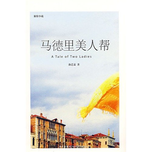 Read Online Beauty Party in Madrid (Chinese Edition) ebook