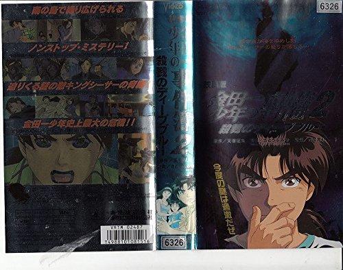 金田一少年の事件簿2 殺戮のディープブルー【劇場版】 [VHS] B00005GP8H
