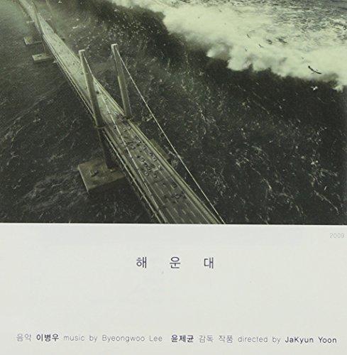 Haeundae by HAEUNDAE / O.S.T. (2011-09-06)