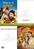 MGM Wシアターパック 「おかしなおかしな石器人+ジャックと悪魔の国」 [DVD]