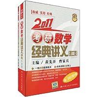 2011考研數學經典講義