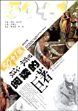 img - for 50 + 1 most of the reading of the masterpiece (English-Chinese)(Chinese Edition) book / textbook / text book