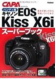 ハンディ版 キヤノンEOS Kiss X6iスーパーブック―基本の使い方から実践ノウハウまで (キャパブックス)