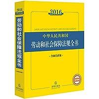中华人民共和国劳动和社会保障法规全书(含相关政策)(2016)