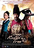 Deep Rooted Tree with English Subtitle