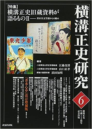 横溝正史研究〈6〉 | 江藤 茂博,...