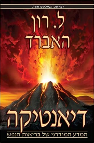 Dianetics: The Modern Science Of Mental Health (Hebrew) (Hebrew Edition)