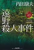 遠野殺人事件: <日本の旅情×傑作トリック>セレクション (光文社文庫)