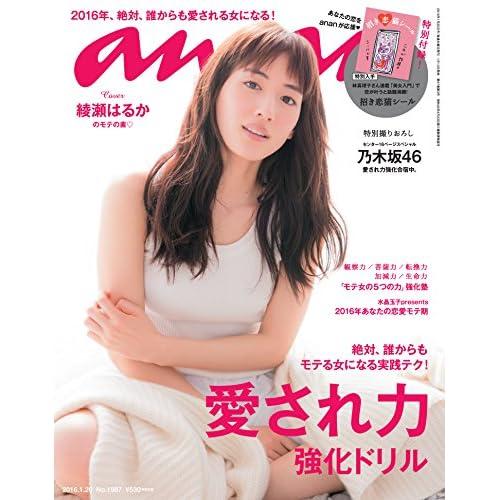 an・an 2016年 1/20号 表紙画像