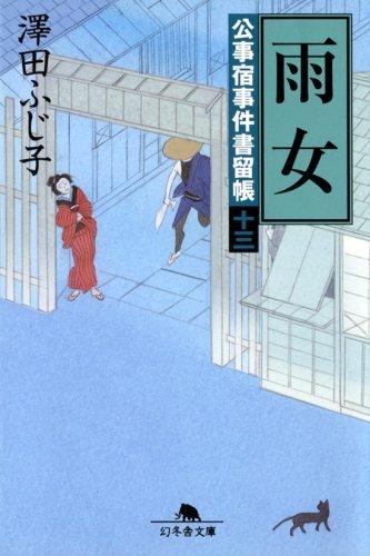 雨女―公事宿事件書留帳〈13〉 (幻冬舎文庫)