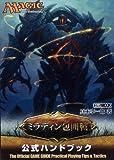 マジック:ザ・ギャザリング ミラディン包囲戦公式ハンドブック (ホビージャパンMOOK 379)