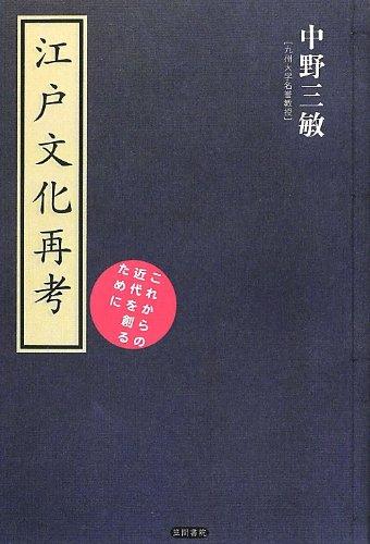 江戸文化再考―これからの近代を創るために (古典ルネッサンス)
