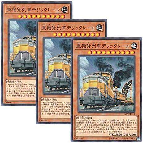 【 3枚セット 】遊戯王 日本語版 LVP2-JP053 Heavy Freight Train Derricrane 重機貨列車デリックレーン (ノーマル)