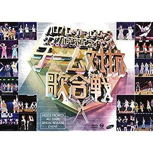 HelloPro All Stars Single Hatsubai Kinen Event ~Team Taikou Utagassen~