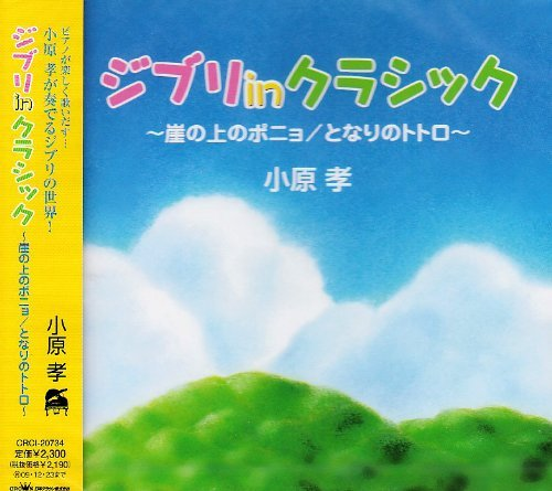 Ghibli in Classic - Ponyo on the Cliff by the Sea, My Neighbor Totoro - by Various Artists (2009-06-23)